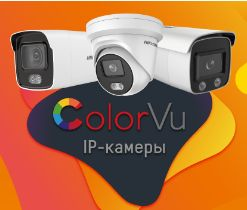 Новая серия камер ColorVu 2.0